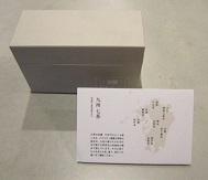 九州七茶箱.jpg
