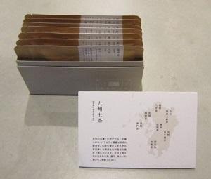 九州七茶300ピクセル.jpg