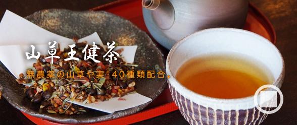 無農薬茶だから安心・安全です。子供さんも美味しく飲めます。美味しいからずっと続けられる健康茶です。ぜひお試しください。