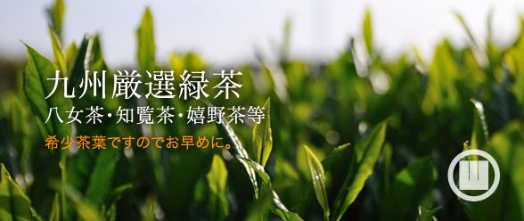 福岡の八女茶、鹿児島の知覧茶、佐賀の嬉野茶等、九州生産の甘みとコクのある少量品種茶を厳選し、山科茶舗にて仕上げました。