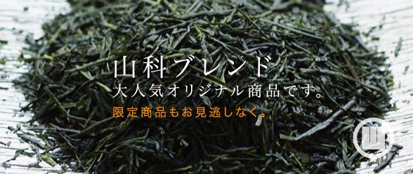 九州生産の少量品種茶を厳選し、茶匠山科が味・香り色彩の全てにこだわり、製茶・ブレンドした山科茶舗だけの人気商品。季節限定品もお見逃しなく。