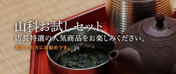 人気緑茶の中から店長が特選。50gずつお楽しみ頂ける、お得なお試しセットです。初めて山科にお越しのお客様にお勧めしております。