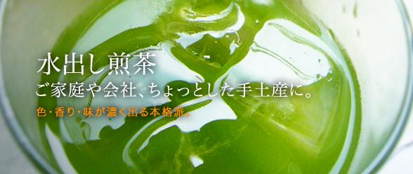 緑色がとてもきれいで香りよく、味も濃く出るように緑茶を厳選し、ブレンドをしている本格派の水出し煎茶です。
