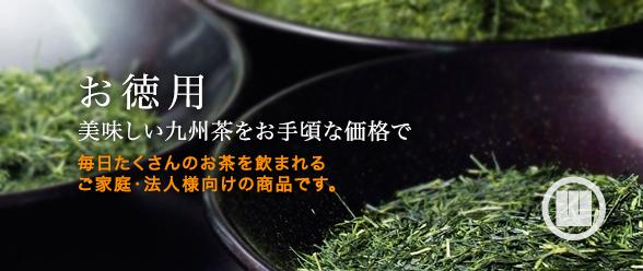 美味しい九州茶をお手軽な価格でお楽しみ頂けるお徳用商品です。