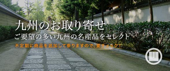 山科茶舗セレクトの福岡を中心とした九州のお取り寄せ商品も要チェック!
