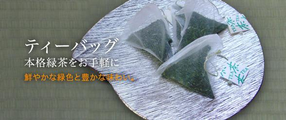 手軽に本格派のお茶をお楽しみください。鮮やかな濃いお茶の色、すばらしい香りと広がる甘みをご堪能いただけます。