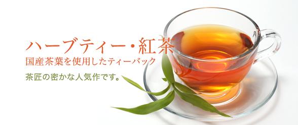 国産茶葉を使用した大人気のハーブティー・紅茶を御紹介致します。