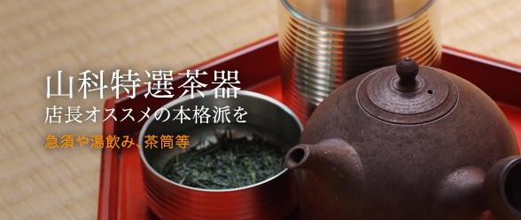 店長オススメの本格派茶器でお茶をお楽しみください。